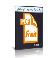 دانلود Foxit Reader 9.7.0.29455 نرم افزار نمایش فایل های پی دی اف
