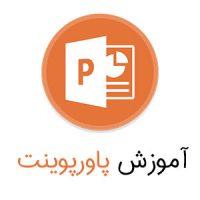 دانلود آموزش کامل پاورپوینت PowerPoint PDF