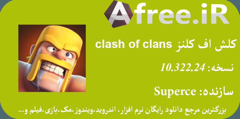 54 - دانلود بازی کلش اف کلنز Clash Of Clans