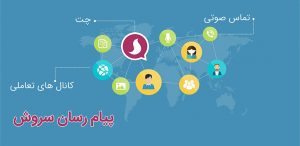 Soroush Messenger 300x146 - دانلود برنامه پیام رسان ایرانی سروش اندروید + ویندوز