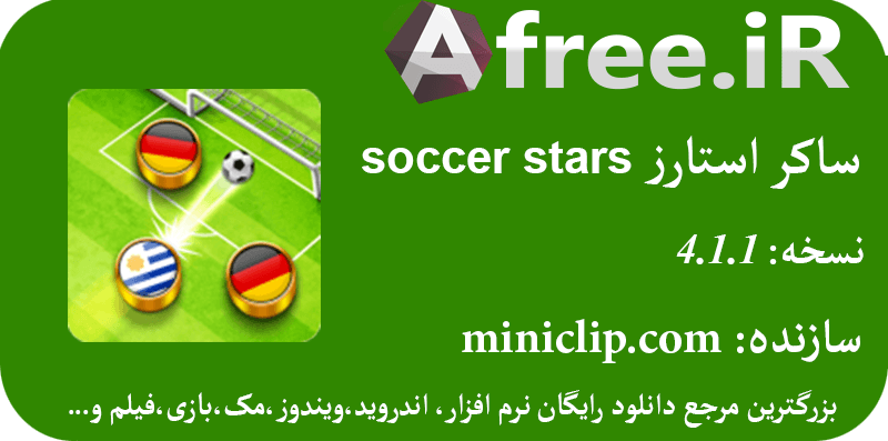 Untitled 1 1 - دانلود بازی انلاین ساکر استارز نسخه جدید Soccer Stars