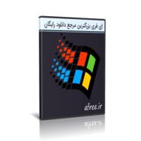 دانلود Windows 95 v2.2.0 ویندوز 95 خاطره انگیز (شبیه سازی شده)