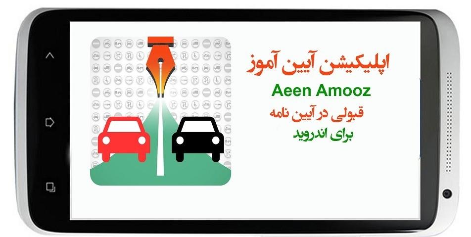 aeen amooz - دانلود رایگان نرم افزار آزمون آیین نامه راهنمایی رانندگی برای اندروید