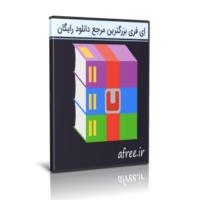 دانلود WinRAR 5.71 Final + 5.80 Beta4 نرم افزار فشرده سازی فوق العاده فایل