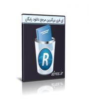 دانلود Revo Uninstaller Pro 4.1.0 + Free 2.0.6  ابزار حذف کلی نرم افزارها از ریشه
