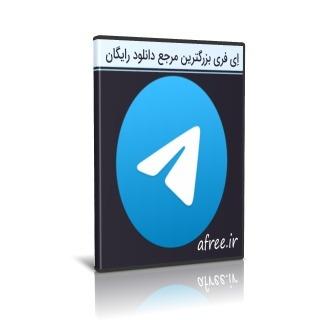 دانلود تلگرام ویندوز