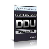 دانلود Display Driver Uninstaller 18.0.2.6 ابزار حذف کلی درایور گرافیک