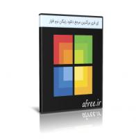 دانلود Windows KMS Activator Ultimate 2019 4.4 فعالساز  محصولات مایکروسافت