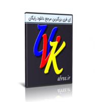 دانلود UVK Ultra Virus Killer 10.13.0.0 نرم افزار ضد جاسوسی و آنتی ویروس