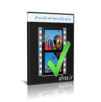 دانلود VideoInspector 2.15.0.144 عیب یابی و رفع خطاهای فایل های ویدئویی