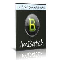 دانلود ImBatch 6.1.0 تغییر سایز و فرمت دسته ای تصاویر