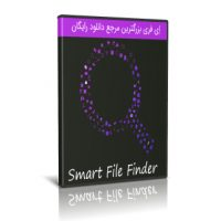 دانلود Smart File Finder 1.8 نرم افزار جستجوی هوشمند فایل