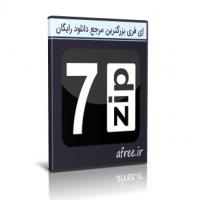 دانلود 7Zip 19.02 سون زیپ قدرتمندترین ابزار فشرده سازی ویندوز
