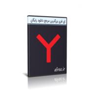 دانلود Yandex Browser 18.11.1.721 مرورگر وب امن و سریع بر پایه کروم