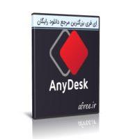 دانلود AnyDesk 5.3.3 Win/macOS نرم افزار قدرتمند کنترل سیستم از راه دور