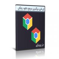 دانلود Chrome Cleanup Tool 37.187.200 ابزار حذف گوگل کروم از ریشه