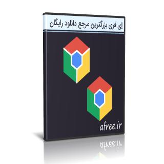 Chrome Cleanup Tool - دانلود Chrome Cleanup Tool 39.194.200 ابزار حذف گوگل کروم از ریشه