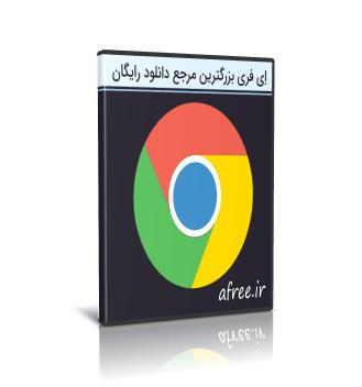 Chrome - دانلود Google Chrome 78.0.3904.97 Win/Mac/Linux مرورگر گوگل کروم