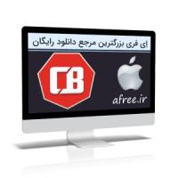 دانلود CyberByte Antivirus Premium  2.5.5 + macOS آنتی ویروس قدرتمند
