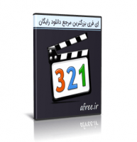 دانلود Media Player Classic Home Cinema 1.8.5 مدیاپلیر کلاسیک