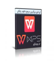 دانلود WPS Office 2019 Premium v11.2.0.8991 آفیس قدرتمند و کم حجم