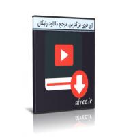 دانلود Youtube Movie Downloader 3.1 دانلود محتویات یوتوب