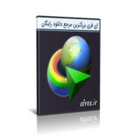 دانلود Internet Download Manager 6.32 Build 10 + Retail اینترنت دانلود منیجر