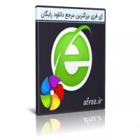 دانلود 360Security Browser 11.0.1331.0 + Extreme + macOS مرورگر بی نهایت و ایمن 360