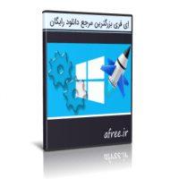 دانلود Easy Service Optimizer 1.2 بهینه سازی سرویس های ویندوز