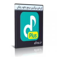 دانلود GOM Audio Player 2.2.26.0 موزیک پلیر قدرتمند و رایگان