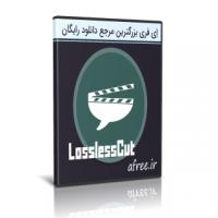دانلود LosslessCut 2.1.0 نرم افزار برش و سانسور فیلم در ویندوز