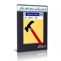 دانلود Resource Hacker 5.1.7 ویرایش منابع نرم افزار در ویندوز