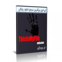 دانلود ThisIsMyFile 2.71 حذف و تغییر نام فایل های غیر قابل حذف