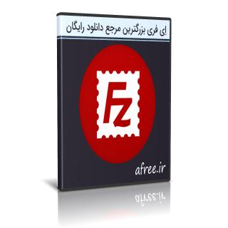 filezilla 23162 - دانلود FileZilla Client 3.41.2 + Portable نرم افزار قدرتمند مدیریت اف تی پی