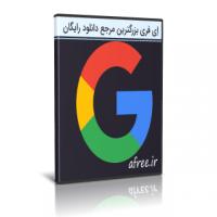 دانلود Google Backup and Sync 3.50.3166.0017 گوگل درایو برای ویندوز