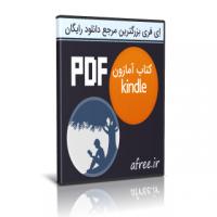 دانلود Kindle Converter 3.19.311.384 تبدیل کتاب الکترونیکی به PDF