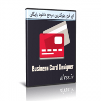 دانلود Business Card Designer 6.0 نرم افزار طراحی کارت ویزیت