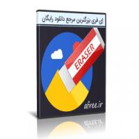 دانلود Gihosoft Photo Eraser 1.1.7 ابزار روتوش و حذف اشیاء از تصاویر