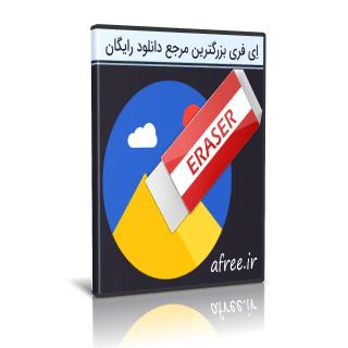 Gihosoft Photo Eraser