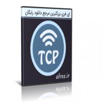 دانلود TCP Optimizer 4.1.0 بهینه سازی و افزایش سرعت اینترنت