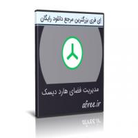 دانلود TreeSize Free  4.3.1.494 ابزار مدیریت هارد دیسک ویندوز
