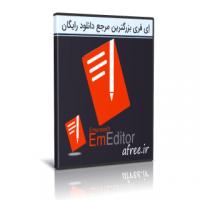 دانلود Emurasoft EmEditor Professional 20.5.5 x64/x32 ویرایشگر متن