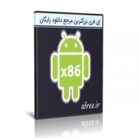 دانلود Android-x86 v8.1-r1 86x/64x سیستم عامل اندروید