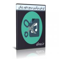 دانلود MP3 Cutter 4.3 برش انواع فایل های صوتی