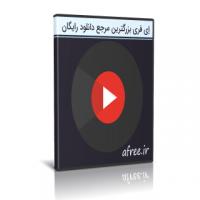 دانلود YouTube Music Desktop App 1.2.1 یوتوب موزیک برای دسکتاپ