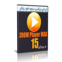 دانلود Zoom Player MAX 16.0 b4 زوم پلیر مدیاپلیر زیبا و قدرتمند