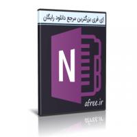 دانلود Microsoft OneNote 16.0.11425.20200 نرم افزار یادداشت برداری