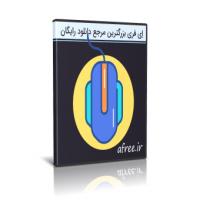 دانلود Advanced Mouse Auto Clicker 4.2.1 کلیک خودکار ماوس