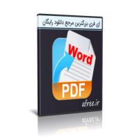 دانلود Vibosoft PDF to Word Converter 2.1.9 تبدیل فایل پی دی اف به ورد