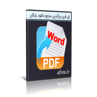 Vibosoft PDF to Word Converter